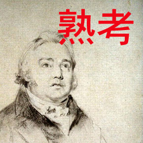 Congreso sobre Coleridge en Kioto